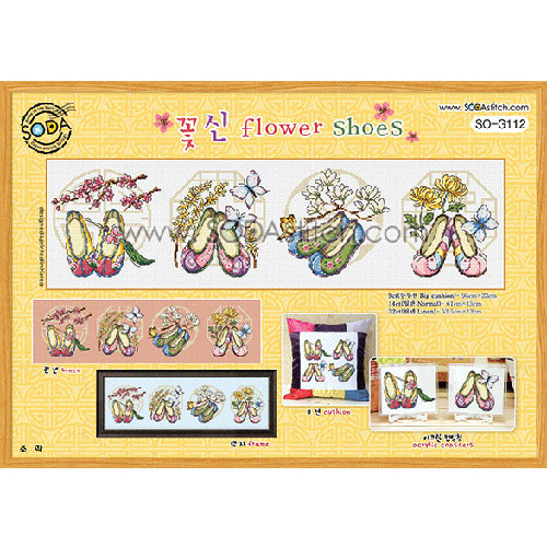 (소)꽃 신 (Flower Shoes)