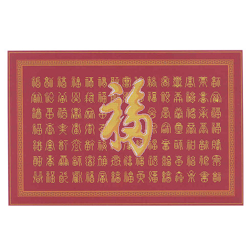 (FU)One hundred chinese calligraphy(LEA-57c)